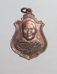 เหรียญพระครูวิจิตรสารคุณ วัดโพธ์ศรีใสสะอาด จ. อุดรธานี  (N45200)