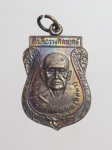 เหรียญที่ระลึกวางศิลาฤกษ์ หลวงพ่อสิมมา วัดไผ่หลิ่ว (บ้านหมอ) สระบุรี  (N45201)