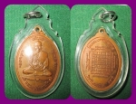 เหรียญเจริญพรบนหลวงปู่บัว วัดศรีบุรพาราม ๒๕๕๓ (ปลุกเสกวัดบวรนิเวศ) สวย