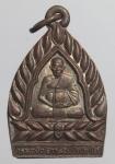 เหรียญหลวงพ่อหลิว วัดราษฎร์ธรรมมาราม จ. สมุทรสาคร  (N45227)