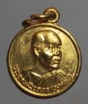 เหรียญอุดมสังวรเถร ( อุตตมะ ) วัดวังก์วิเวกการาม  จ.กาญจนบุรี ปี31  (N45230)