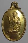 เหรียญหลังเต่า นางกวัก หลัง ธมฺมวิตกฺโก   (N45234)