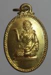 เหรียญหลังเต่า นางกวัก หลัง ธมฺมวิตกฺโก   (N45235)