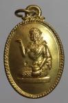 เหรียญหลังเต่า นางกวัก หลัง ธมฺมวิตกฺโก  (N45237)