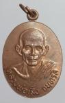 เหรียญหลวงพ่อเส็ง วัดบางนา จ. ปทุมธานี  (N45241)