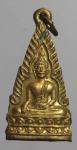 เหรียญพระพุทธโสธร วัดโสธรวรารามวรวิหาร จังหวัดฉะเชิงเทรา  (N45245)