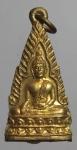 เหรียญพระพุทธโสธร วัดโสธรวรารามวรวิหาร จังหวัดฉะเชิงเทรา   (N45250)