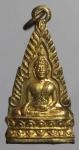 เหรียญพระพุทธโสธร วัดโสธรวรารามวรวิหาร จังหวัดฉะเชิงเทรา  (N45251)