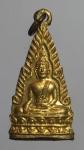 เหรียญพระพุทธโสธร วัดโสธรวรารามวรวิหาร จังหวัดฉะเชิงเทรา  (N45252)