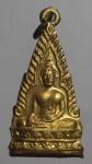เหรียญพระพุทธโสธร วัดโสธรวรารามวรวิหาร จังหวัดฉะเชิงเทรา   (N45254)