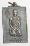 เหรียญ ธมฺมวิตกฺโก ท่านเจ้าคุณนรฯ วัดเทพสิรินทราวาส กทม.ยันต์ข้าง หลังแผนที่ประเ
