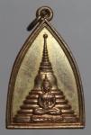 เหรียญพระพุทธ วัดหน้าพระธาตุ จ.นครราชสีมา  (N45282)