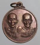 เหรียญหลวงพ่อใหญ่ วัดสูง หลวงพ่อย้อย วัดอัมพวัน จ. สระบุรี  (N45283)