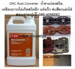 ฝ่ายขาย ปูเป้0864099062 line:poupelps สินค้าCRC Rust Converter น้ำยาแปลงสภาพสนิม