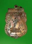 12268 เหรียญหลวงพ่อตี๋ วัดดอนขวาง อุทัยธานี หมายเลขเหรียญ 1955 เนื้อทองแดง 91