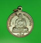 12272 เหรียญหลวงพ่อวิชาญ วัดสระเศรษฐี นครสวรรค์ ปี 2544 เนื้อนวะ โลหะ 40