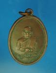 12338 เหรีียญหลวงพ่อโต วัดเทพประสิทธิ์ ลพบุรี ปี 2514 เนื้อทองแดง 69
