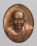 เหรียญหลวงปู่ทวด หลัง สามัคคี กฐินรวมใจ สันติสุข  (N45314)