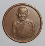 เหรียญหลวงปู่คำแสน วัดป่าดอนมูล จ.เชียงใหม่  (N45316)