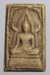 พระผงพระพุทธชินราช วัดยางใหญ่ จ. นครราชสีมา  (N45344)