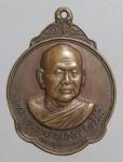 เหรียญพระอาจารย์สมชาย วัดเขาสุกิม จ. จันทบุรี   (N45349)