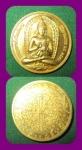 เหรียญพระพุทธรวมใจไทยทั้งชาติ สวย พิธีใหญ่ ส่วนใหญ่เจอแต่เนื้อผง