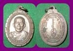 เหรียญหลวงพ่อจอย วัดโนนไทย ปี ๒๕๓๗ รุ่นคู่บารมีเสาร์ ๕ สวย พร้อมกล่องเดิม