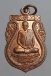 เหรียญครูพุทธมัญจารักษ์ วัดพระแท่นศิลาอาสน์ จ.อุตรดิตถ์  (N45374)