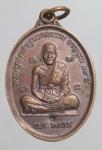 เหรียญพระครูประดิษฐมงคลธรรม  อายุครบ 89 ปี วัดหนองไม้งาม จ. บุรีรัมม์  (N45377)
