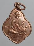 เหรียญหลวงพ่ออุปัชฌา วัดเสาธงทอง จ. สุพรรณบุรี  (N45378)