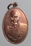 เหรียญหลวงพ่อหริ่ง วัดวังกระโจม จ. นครนายก  (N45380)