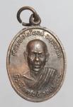 เหรียญหลวงพ่อไพโรจน์ ฉฺนทชาโต หลังดอกบัว ปี2538 ที่ระลึกครบ 5รอบ  (N45384)