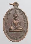 เหรียญพระพุทธรูปใหญ่ องค์ศักดิ์สิทธิ์ วัดยางเครือ จ.ร้อยเอ็ด  (N45386)