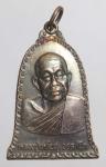 เหรียญหลวงปู่เหรียญ วัดอรัญบรรพต จ. หนองคาย รุ่นฉลองเจดีย์  ปี 39  (N45387)