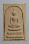 พระผงสมเด็จ  วัดโคกหม้อ จ.ลพบุรี  (N45398)