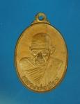 12323 เหรียญหลวงพ่อน้อม วัดนิคมเกษม พัฒนานิคม ลพบุรี 10.3