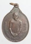 เหรียญพระคุณเจ้าหลวงปู่แหวน (จงทำดี)  วัดดอยแม่ปั๋ง  จ.เชียงใหม่  (N45429)