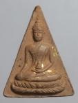 พระผงนางพญา หลวงพ่อสังวาล สุพรรณบุรี  (N45447)