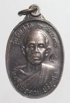 เหรียญหลวงพ่อคูณ วัดบ้านไร่ จ.โคราช รุ่นรับเสด็จ ปี36  (N45448)