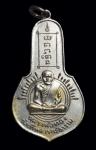 เหรียญหลวงพ่อทอง  วัดถ้ำทองราชครู  รุ่น 3 บล๊อคนิยม จ. ลพบุรี  (N45459)