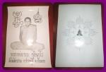 รูปหลวงพ่อกวย วัดโฆสิตาราม ปี ๒๕๕๒ หลังยันต์ 8 ทิศ ขนาดบูชา 53x37ซม สวย