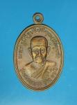 12403 เหรียญแจกทาน หลวงพ่อสมบูรณ์ วัดเขาถ้ำบุญนาค นครสวรรค์ ปี 2536 เนื้อทองแดง