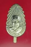 12409 เหรียญหลวงพ่อฤาษีลิงดำ วัดท่าซุง อุทัยธานี กระหลั่ยทอง 91
