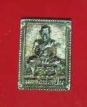 12410 เหรียญหลวงพ่อเปิ่น วัดบางพระ นครปฐม ออกวัดทับไทร จันทบุรี เนื้อเงิน 36