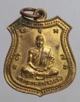 เหรียญพระครูธรรมธร วัดคลองสมอ จ. นครสวรรค์  (N45461)