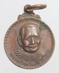 เหรียญหลวงปู่แหวน วัดดอยแม่ปั๋ง จ.เชียงใหม่  (N45469)