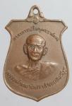 เหรียญหลวงพ่อมุม วัดปราสาทเยอร์ จ.ศรีษะเกษ  (N45483)