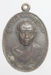 เหรียญพระอาจารย์ทองสา วัดบ้านจาน จ. ศรีสะเกษ  (N45496)
