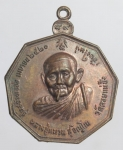 เหรียญหลวงปู่แหวน วัดดอยแม่ปั๋ง จ.เชียงใหม่  (N45500)