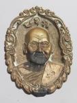 เหรียญหลวงพ่อเปิ่น วัดบางพระ จ.นครปฐม  (N45520)